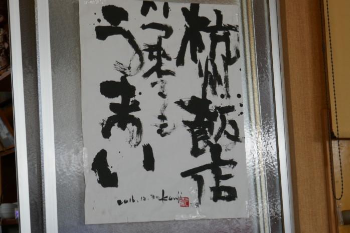 『杭州飯店』元祖燕三条系ラーメンの超有名店!極太麺と背油スープは意外とあっさり食べやすい