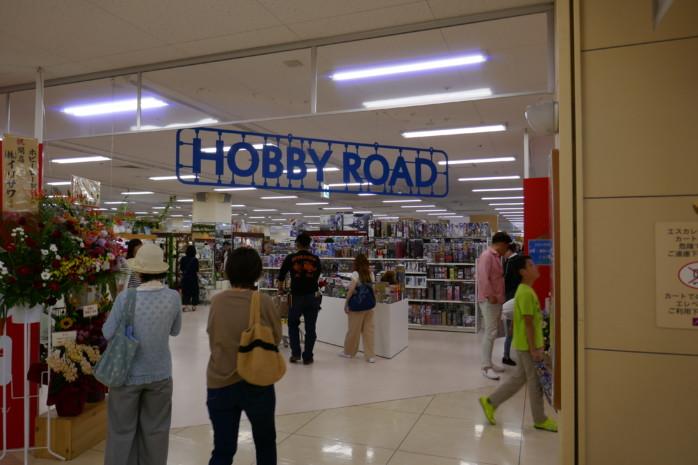 新潟市 おもちゃ店 イオン新潟西へ移転した HOBBY ROAD ホビーロードへ行ってきた 隣にキッズエリア、タイトーステーション、イオンシネマがあるよ