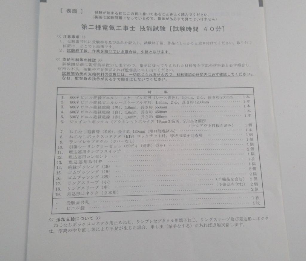 工事 コロナ 電気 士 試験