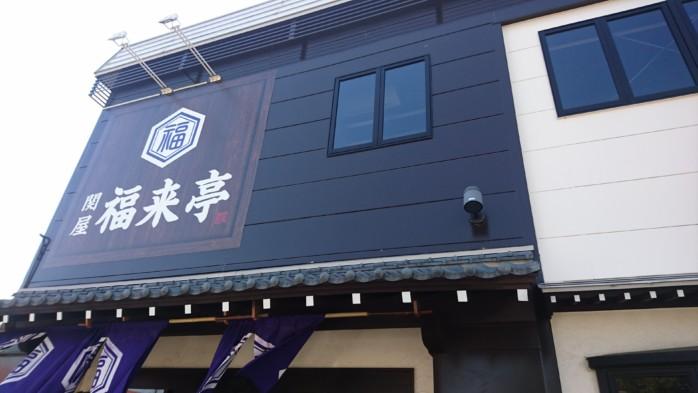『関屋 福来亭』 新潟市小新 老舗人気ラーメン店 市内で元祖燕三条系ラーメンを食べれる名店
