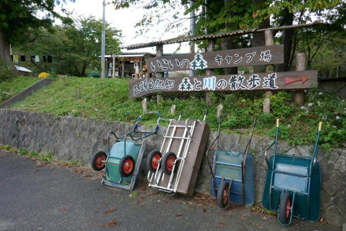 阿賀野市『五頭山麓いこいの森』思う存分薪遊びできるキャンプ場。五頭の散策路に古の温泉あり
