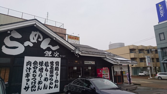 三条市 『鯉次』 ラーメンGP2回優勝の実力店。しょうゆ・塩ラーメン、ギョーザともにハズレなし。