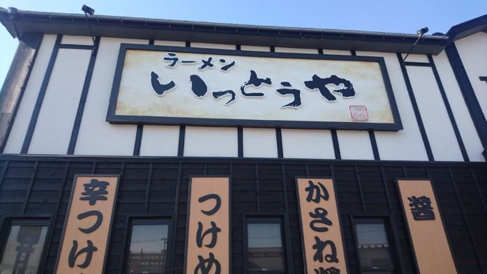 新潟市内のトップクラス人気ラーメン店 『いっとうや』巨大チャーシューのインパクトに驚きうまさに納得。