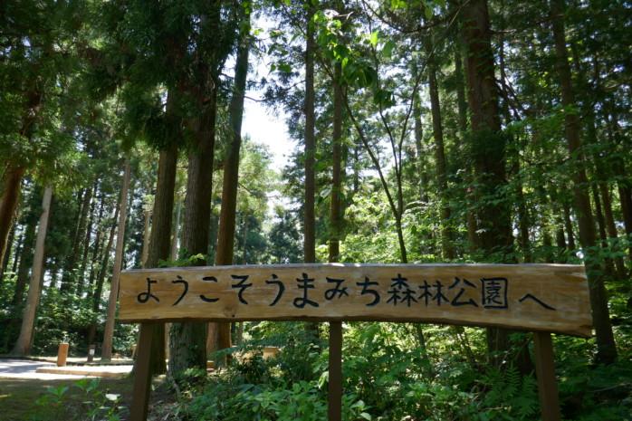 長岡市『うまみち森林公園キャンプ場』きれいな設備と静かな森の中で快適キャンプ
