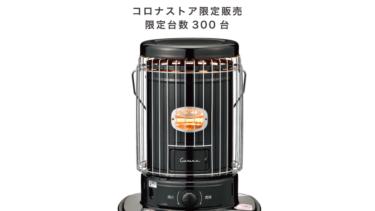 コロナ 石油ストーブ SL-510(K)新色ブラックを限定発売