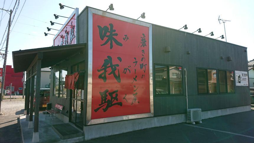 『味我駆みがく』磨きの町のラーメン店 燕市 国道116号沿いの人気店