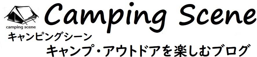 Camping Scene キャンピングシーン